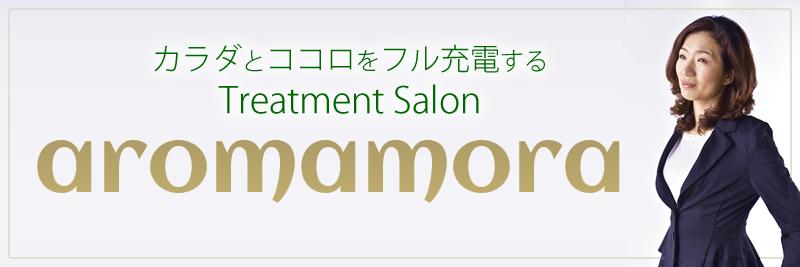 富士吉田のトリートメントサロンaromamora